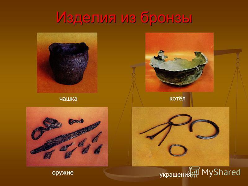 Изделия из бронзы чашка котёл оружие украшения
