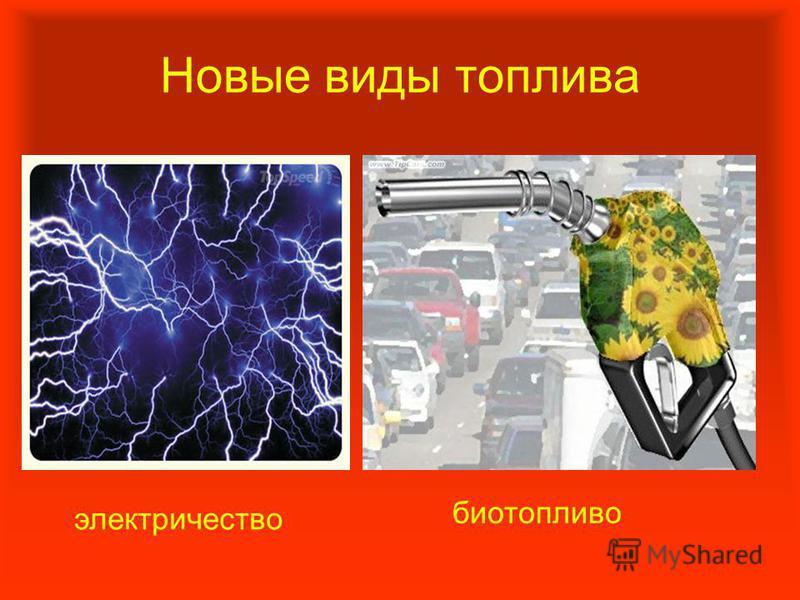 Новые виды топлива электричество биотопливо