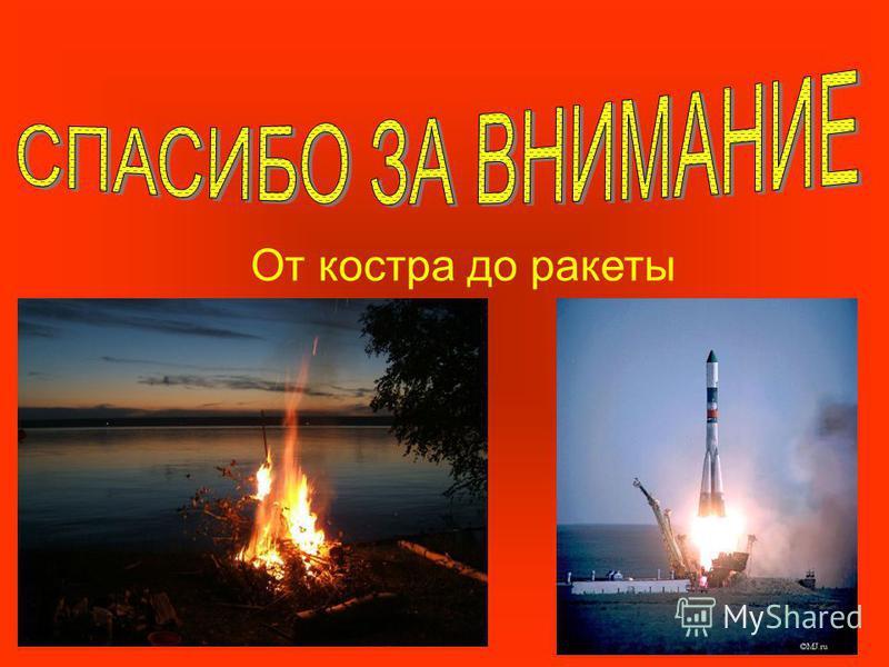 От костра до ракеты