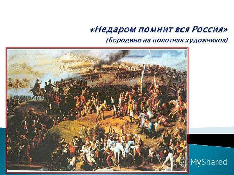 «Недаром помнит вся Россия» (Бородино на полотнах художников)