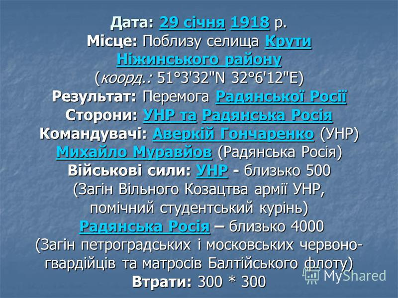 Дата: 29 січня 1918 р. Місце: Поблизу селища Крути Ніжинського району (коорд.: 51°3'32