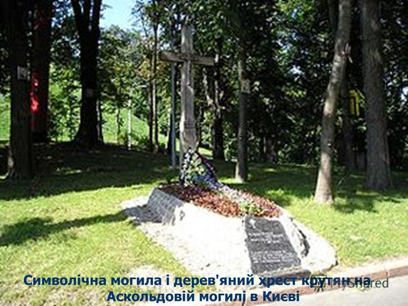 Символічна могила і дерев'яний хрест крутян на Аскольдовій могилі в Києві