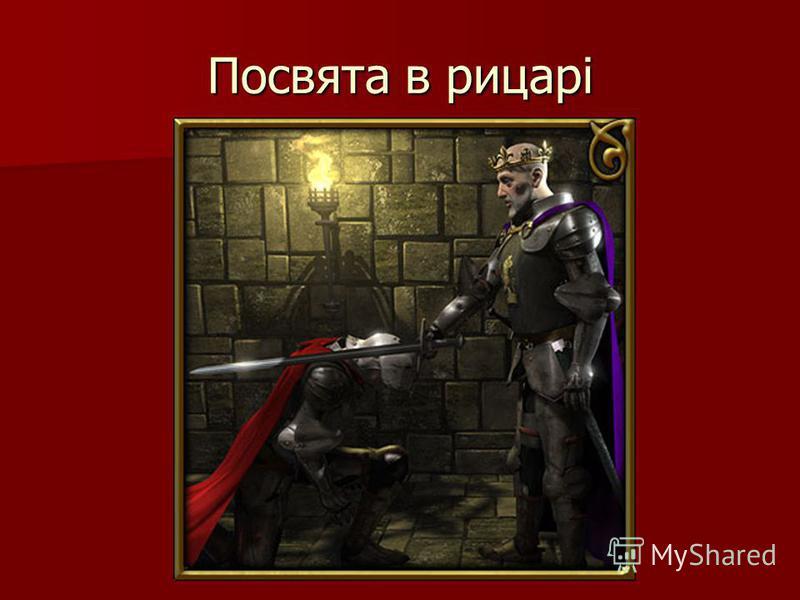 Посвята в рицарі