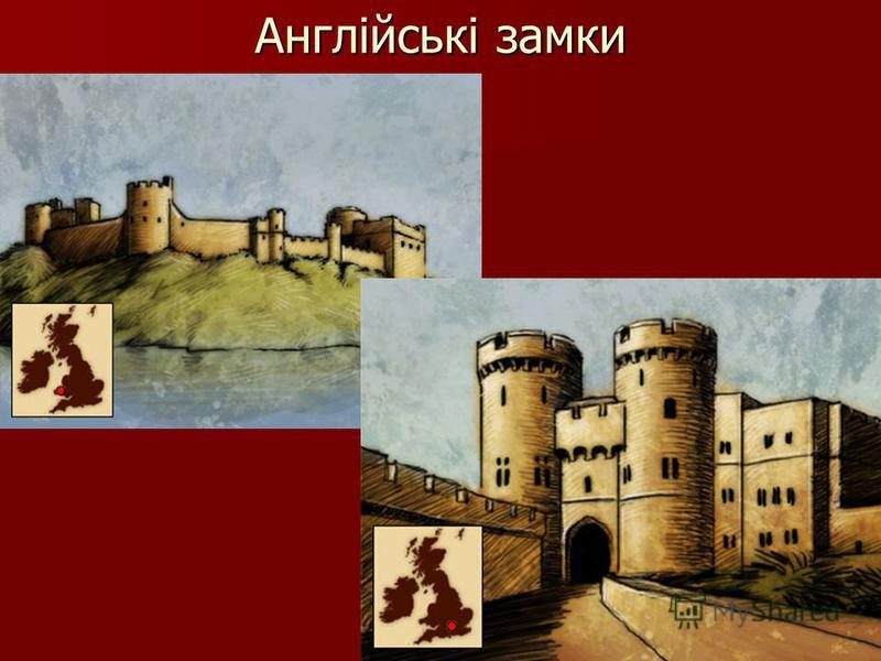 Англійські замки