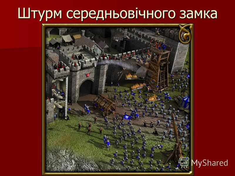 Штурм середньовічного замка