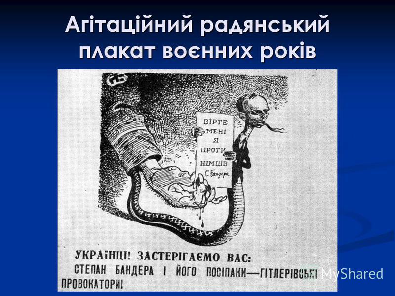 Агітаційний радянський плакат воєнних років