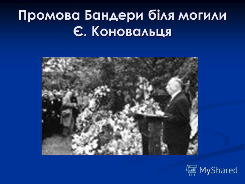 Промова Бандери біля могили Є. Коновальця