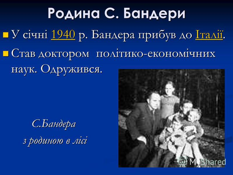 Родина С. Бандери У січні 1940 р. Бандера прибув до Італії. У січні 1940 р. Бандера прибув до Італії.1940Італії1940Італії Став доктором політико-економічних наук. Одружився. Став доктором політико-економічних наук. Одружився. С.Бандера С.Бандера з ро