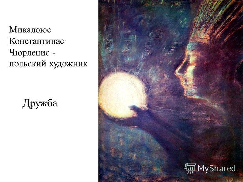 Микалоюс Константинас Чюрленис - польский художник Дружба