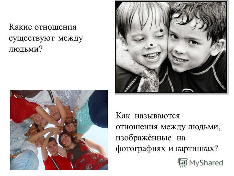 Какие отношения существуют между людьми? Как называются отношения между людьми, изображённые на фотографиях и картинках?