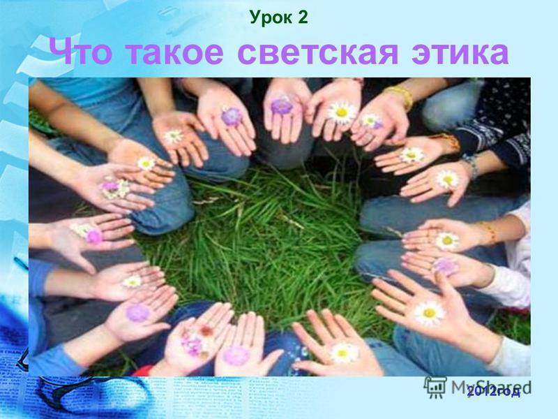 Урок 2 Что такое светская этика 2012 год