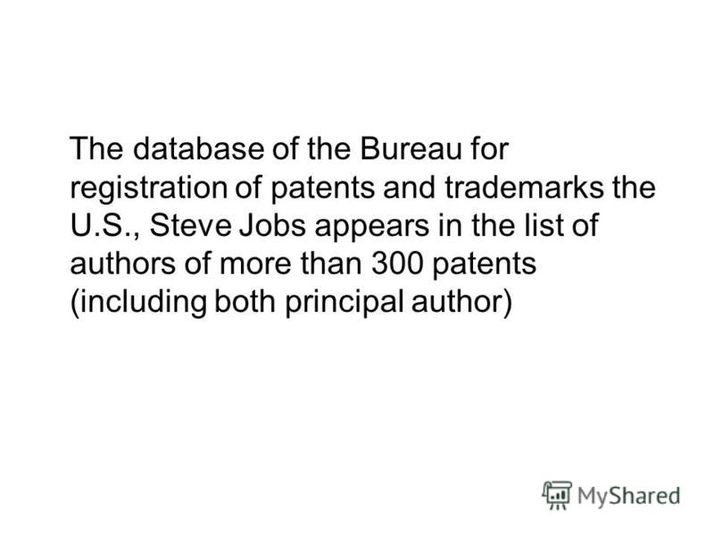 The database of the Bureau for registration of patents and trademarks the U.S., Steve Jobs appears in the list of authors of more than 300 patents (including both principal author)