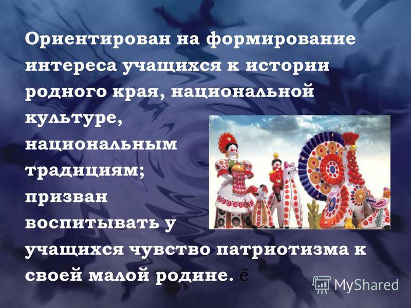 Родной мой край Vyatsky