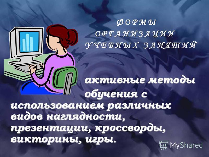 В результате изучения курса учащиеся должны знать : особенности географии и природы своего края; официальную символику Кировской области и её значение;