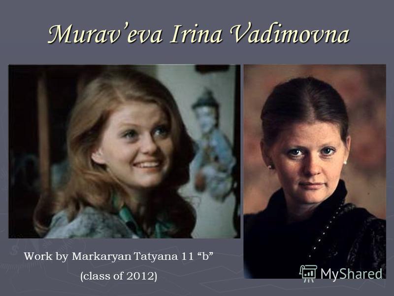 Muraveva Irina Vadimovna Work by Markaryan Tatyana 11 b (class of 2012)
