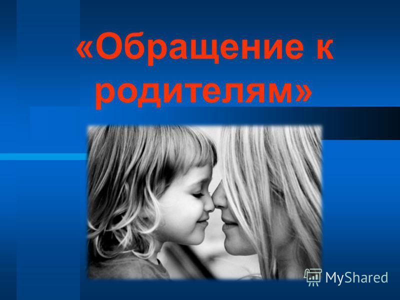 «Обращение к родителям»