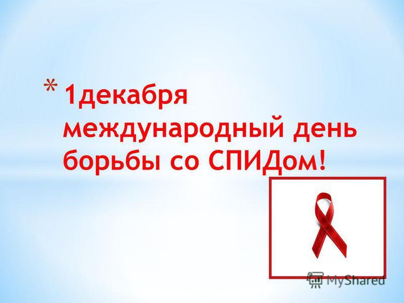 * 1 декабря международный день борьбы со СПИДом!