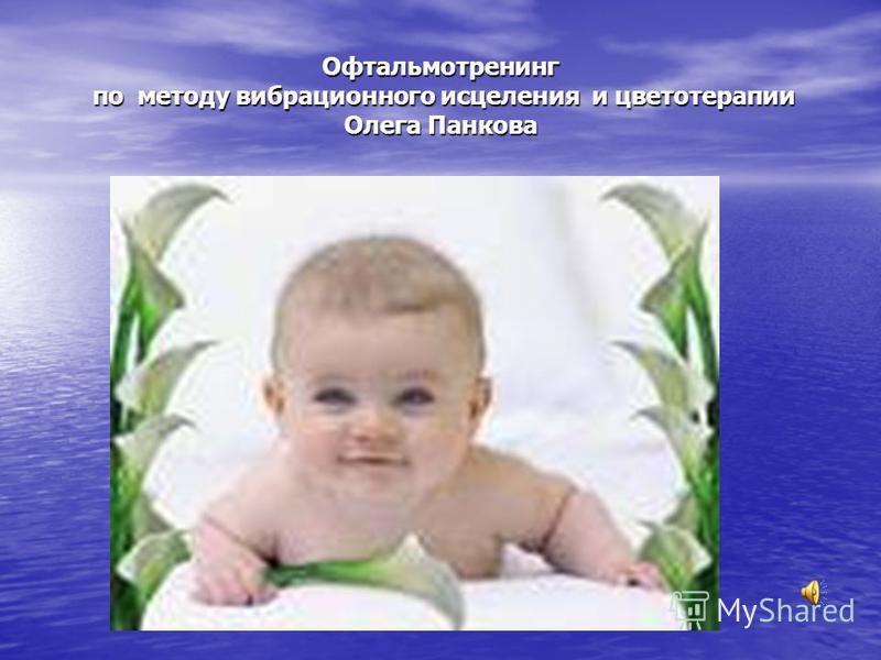 Офтальмотренинг по методу вибрационного исцеления и цветотерапии Олега Панкова