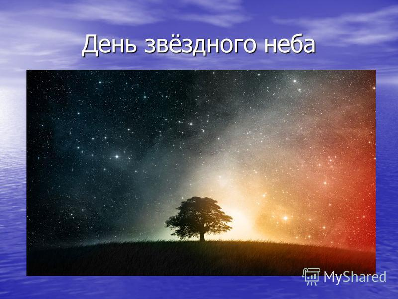 День звёздного неба