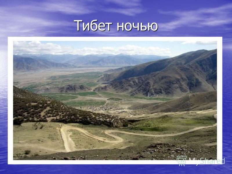 Тибет ночью