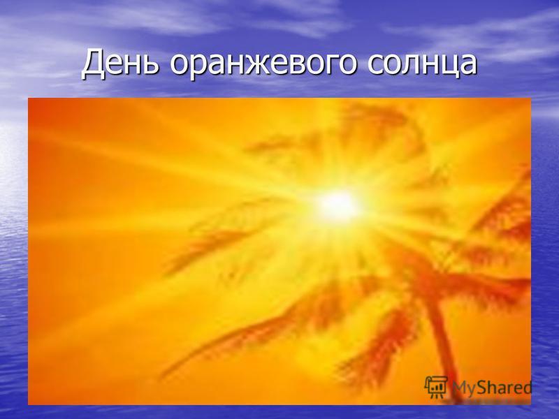 День оранжевого солнца