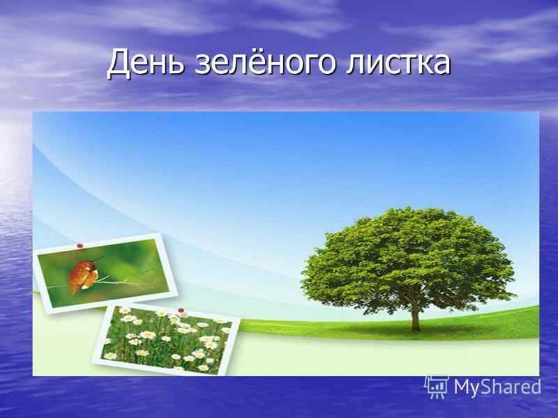 День зелёного листка