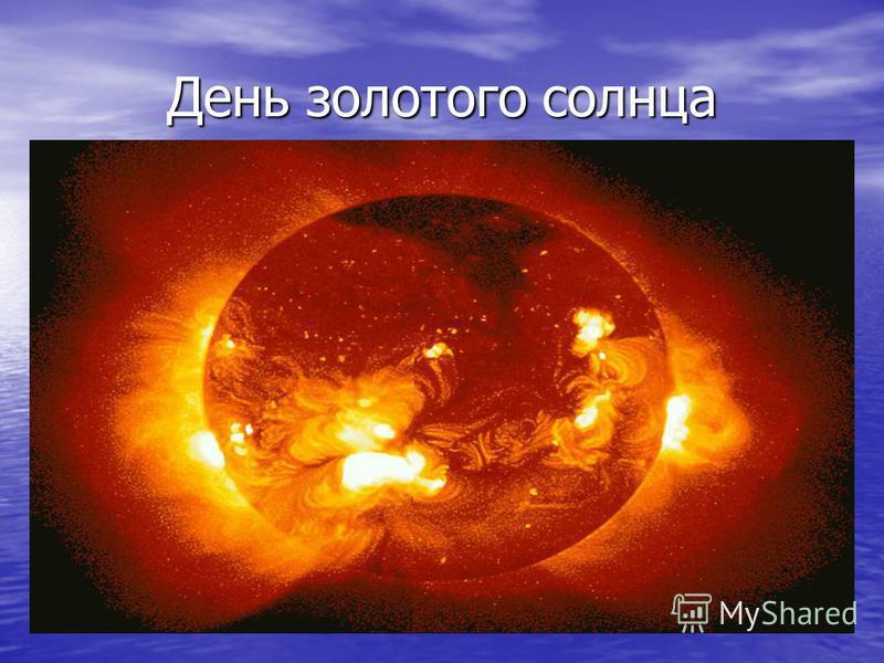 День золотого солнца