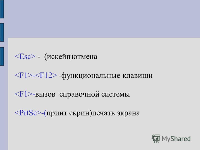 - (искейп)отмена - -функциональные клавиши -вызов справочной системы -(принт скрин)печать экрана