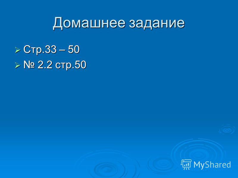 Домашнее задание Стр.33 – 50 Стр.33 – 50 2.2 стр.50 2.2 стр.50