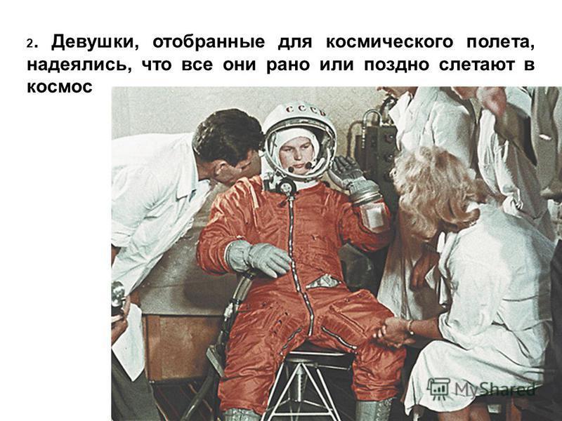 Девственниц Отправляют В Космос