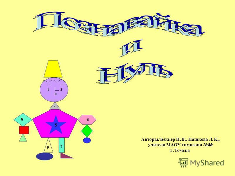 Авторы : Беккер Н. В., Пашкова Л. К., учителя МАОУ гимназии 56 г. Томска