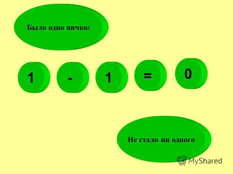 Было одно яичко : 1-1 = 0 Не стало ни одного