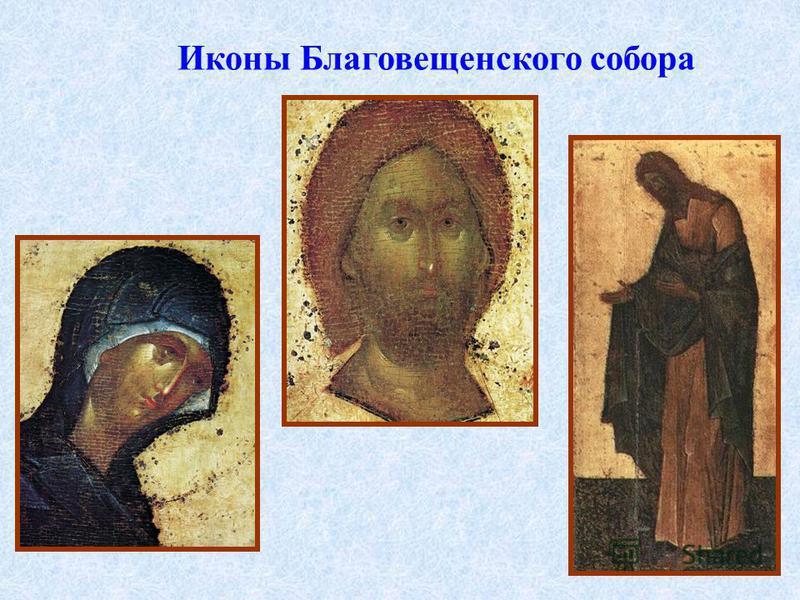 Иконы Благовещенского собора