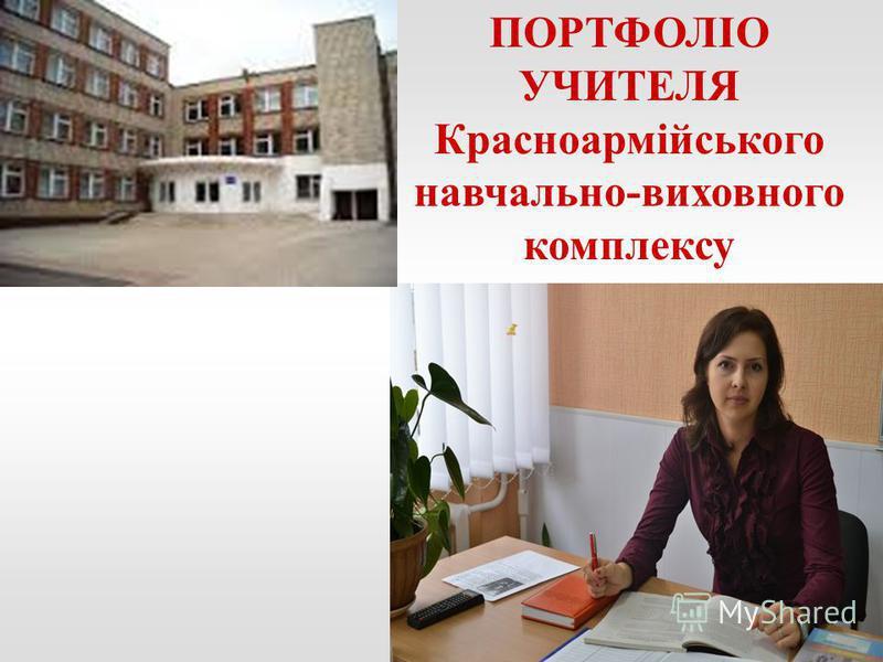 ПОРТФОЛІО УЧИТЕЛЯ Красноармійського навчально-виховного комплексу