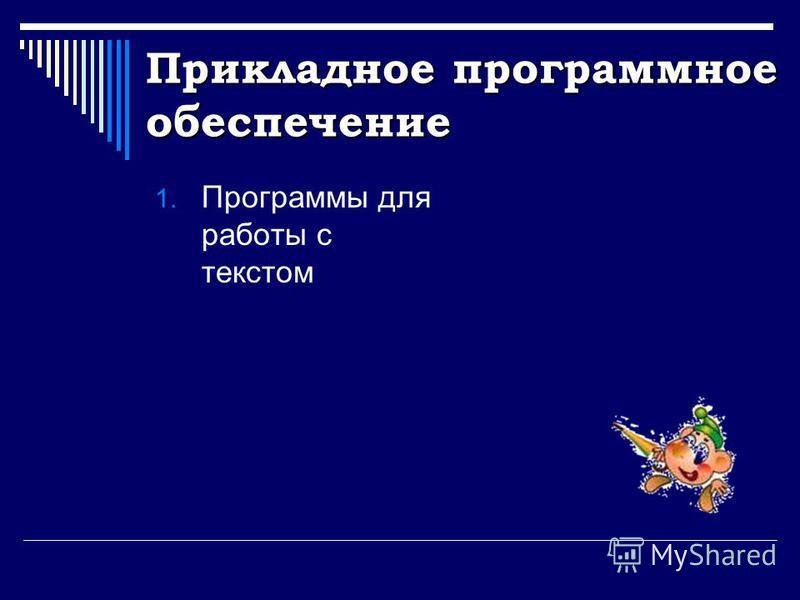 Прикладное программное обеспечение 1. Программы для работы с текстом