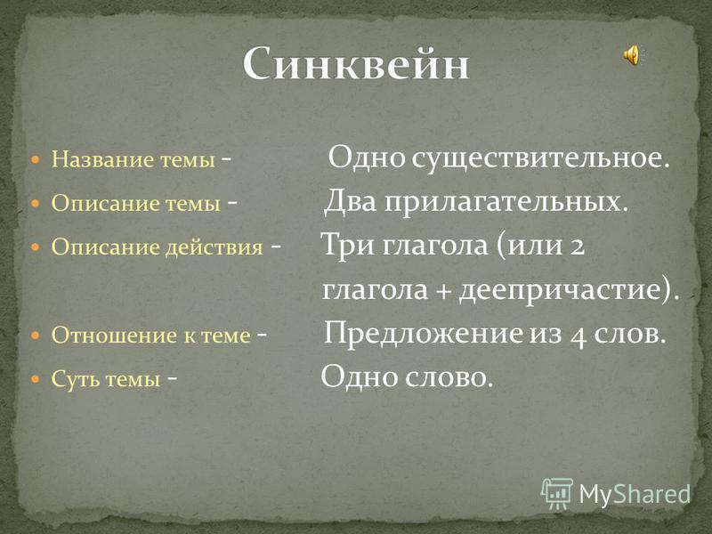 Название темы - Одно существительное. Описание темы - Два прилагательных. Описание действия - Три глагола (или 2 глагола + деепричастие). Отношение к теме - Предложение из 4 слов. Суть темы - Одно слово.