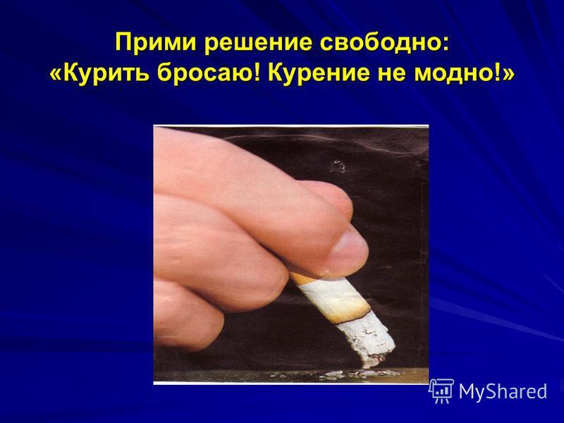 Прими решение свободно: «Курить бросаю! Курение не модно!»