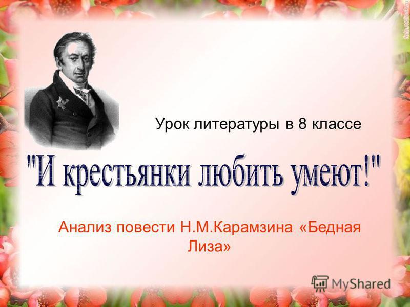 Урок литературы в 8 классе Анализ повести Н.М.Карамзина «Бедная Лиза»