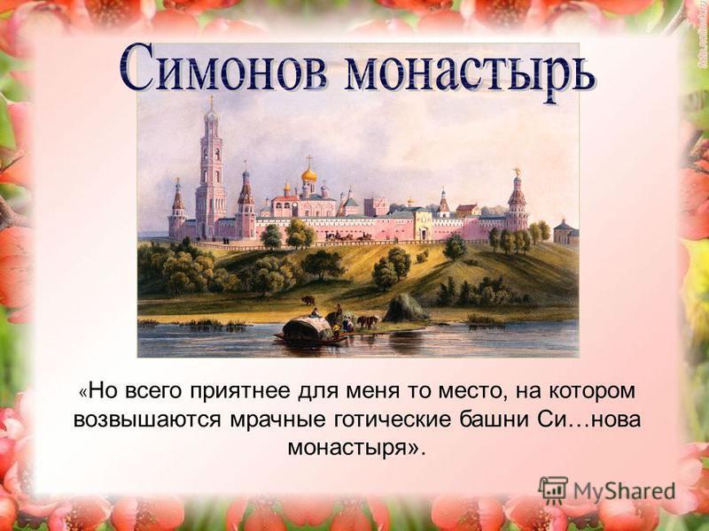 « Но всего приятнее для меня то место, на котором возвышаются мрачные готические башни Си…нова монастыря».