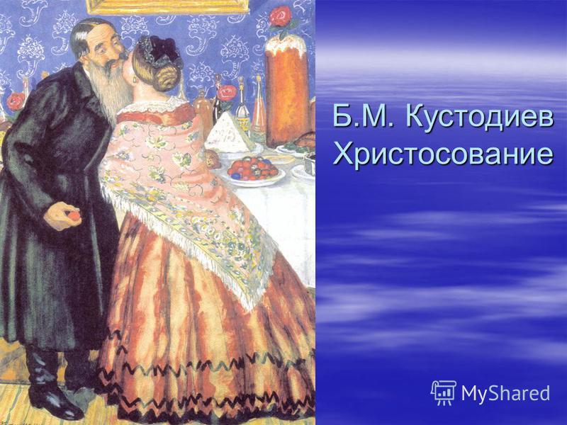 Б.М. Кустодиев Христосование