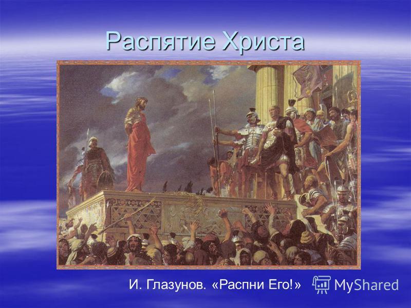 Распятие Христа И. Глазунов. «Распни Его!»