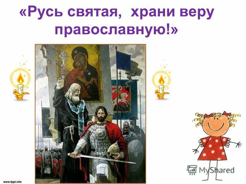 «Русь святая, храни веру православную!»