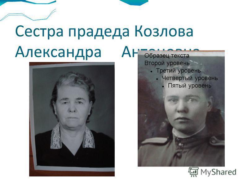 Сестра прадеда Козлова Александра Антоновна. Образец текста Второй уровень Третий уровень Четвертый уровень Пятый уровень