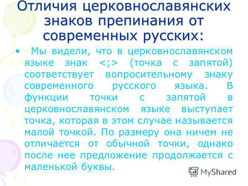 Мы видели, что в церковнославянском языке знак <;> (точка с запятой) соответствует вопросительному знаку современного русского языка. В функции точки с запятой в церковнославянском языке выступает точка, которая в этом случае называется малой точкой.