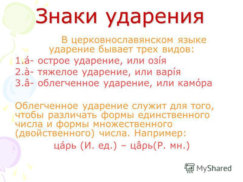 Знаки ударения В церковнославянском языке ударение бывает трех видов: 1.á- острое ударение, или озíя 2.à- тажелое ударение, или варíя 3.â- облегченное ударение, или камера Облегченное ударение служит для того, чтобы различать формы единственного числ