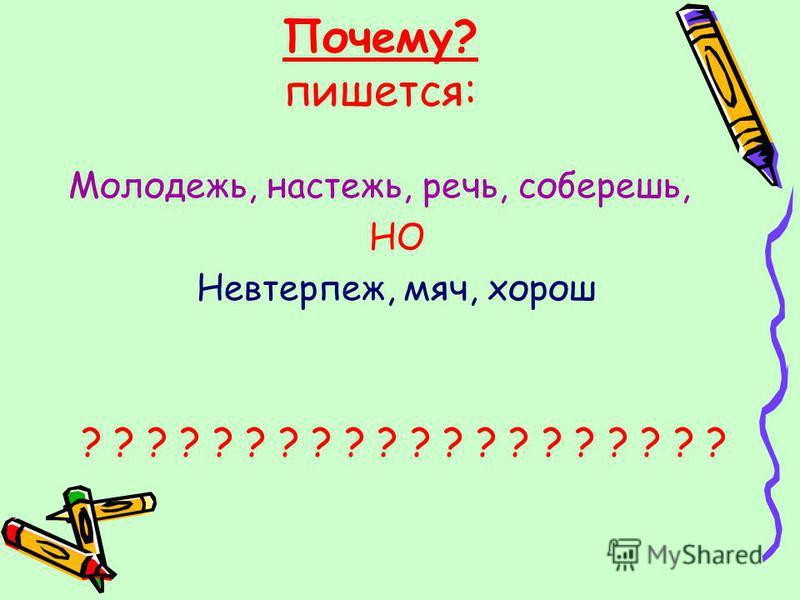 Почему? пишется: Молодежь, настежь, речь, соберешь, НО Невтерпеж, мяч, хорош ? ? ? ? ? ? ? ? ? ?