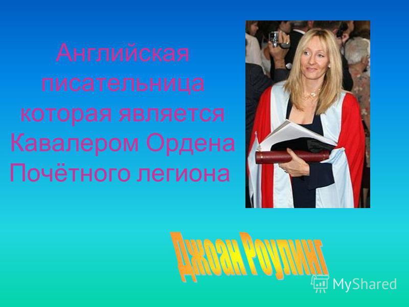 Английская писательница которая является Кавалером Ордена Почётного легиона