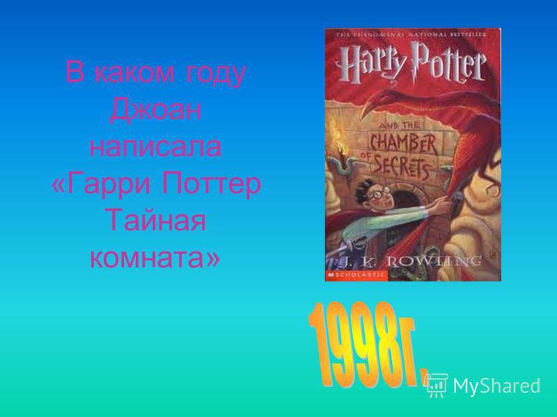 В каком году Джоан написала «Гарри Поттер Тайная комната»