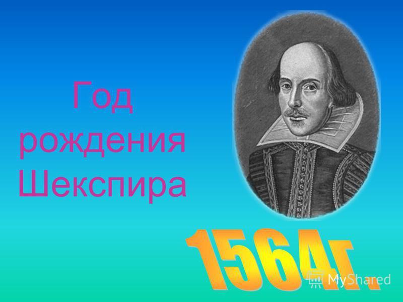 Год рождения Шекспира