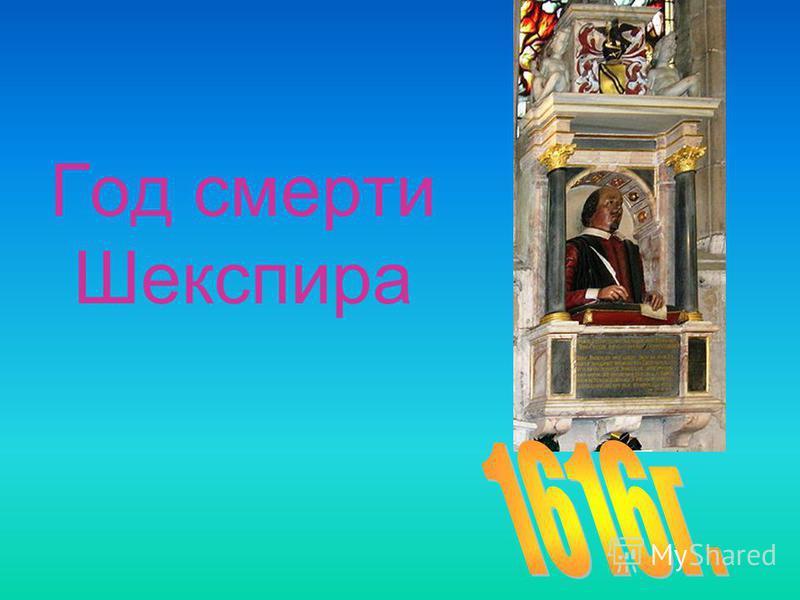 Год смерти Шекспира